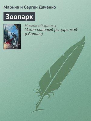 cover image of Зоопарк