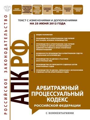 cover image of Арбитражный процессуальный кодекс Российской Федерации с комментариями.Текст с изменениями и дополнениямина25июня2012года