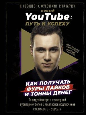 cover image of Новый YouTube. Путь к успеху. Как получать фуры лайков и тонны денег