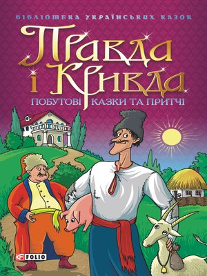 cover image of Правда і Кривда