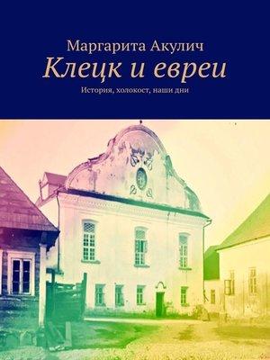 cover image of Клецк иевреи. История, холокост, наши дни