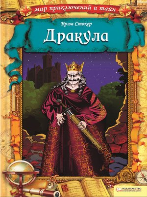 cover image of Дракула