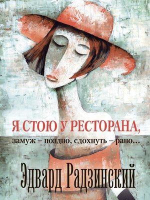 cover image of Я стою у ресторана
