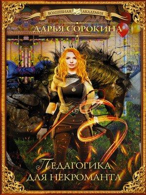 cover image of Педагогика для некроманта