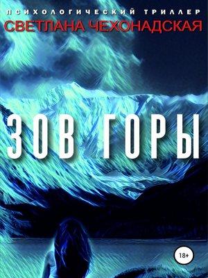 cover image of Зов горы