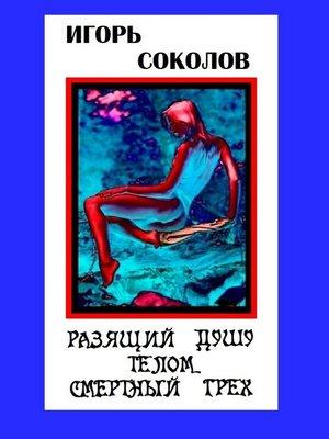 cover image of Разящий душу телом смертныйгрех. Стихи
