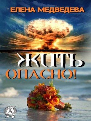 cover image of Жить опасно!