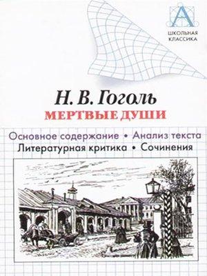 cover image of Н. В. Гоголь «Мертвые души». Основное содержание. Анализ текста. Литературная критика. Сочинения.