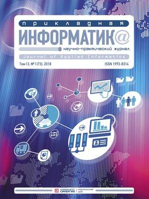 cover image of Прикладная информатика №1 (73) 2018