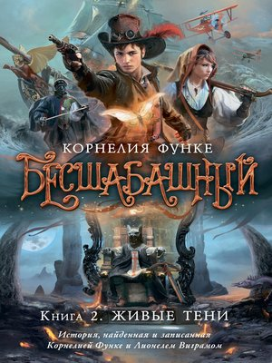cover image of Живые тени