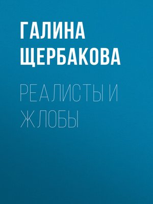 cover image of Реалисты и жлобы