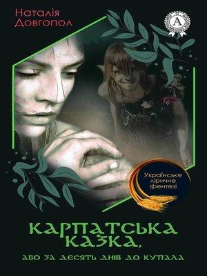 cover image of Карпатська казка, або За десять днів до Купала