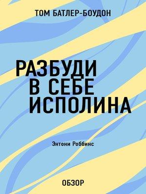 cover image of Разбуди в себе исполина. Энтони Роббинс (обзор)