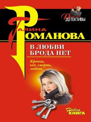 cover image of В любви брода нет