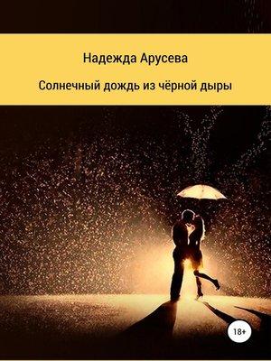 cover image of Солнечный дождь из черной дыры