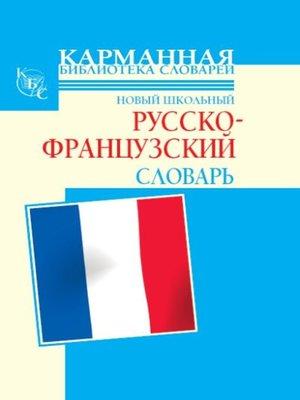 cover image of Новый школьный русско-французский словарь