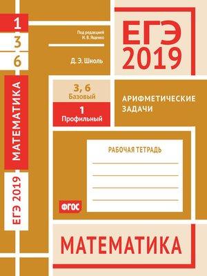 cover image of ЕГЭ 2019. Математика. Арифметические задачи. Задача 1 (профильный уровень). Задачи 3 и 6 (базовый уровень). Рабочая тетрадь