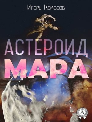 cover image of Астероид Мара