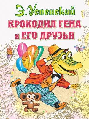 cover image of Крокодил Гена и его друзья