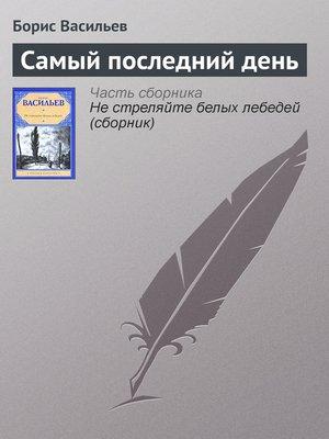 cover image of Самый последний день