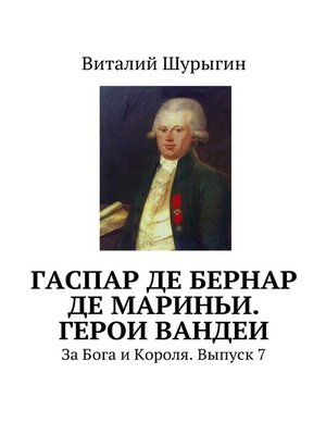 cover image of Гаспар де Бернар де Мариньи. Герои Вандеи. За Бога и Короля. Выпуск 7