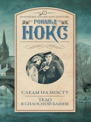 cover image of Следы на мосту. Тело в силосной башне (сборник)