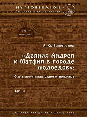 cover image of «Деяния Андрея и Матфия в городе людоедов». Опыт прочтения одного апокрифа. Том III