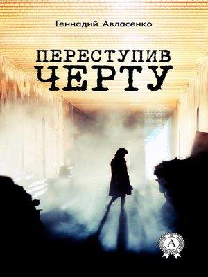 cover image of Переступив черту