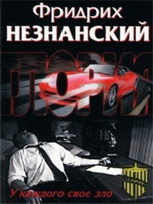 cover image of У каждого свое зло
