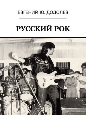 cover image of РУССКИЙ РОК