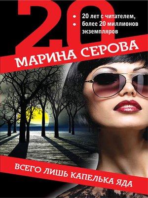 cover image of Всего лишь капелька яда