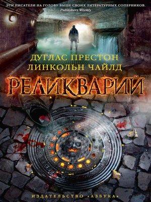 cover image of Реликварий