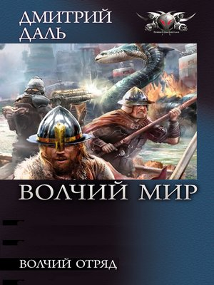 cover image of Волчий Отряд