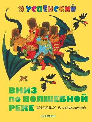 cover image of Вниз по волшебной реке