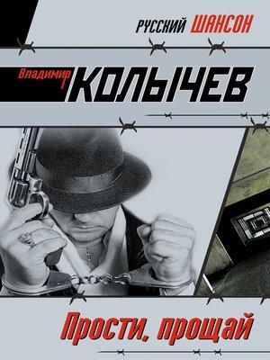 cover image of Прости, прощай
