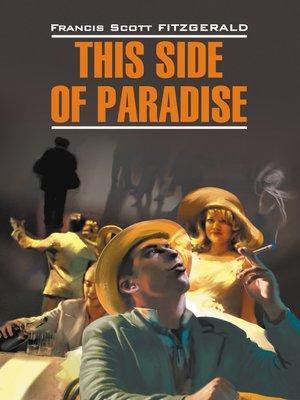 cover image of По эту сторону рая. Книга для чтения на английском языке