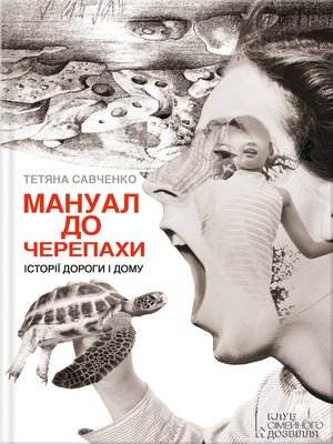 cover image of Мануал до черепахи