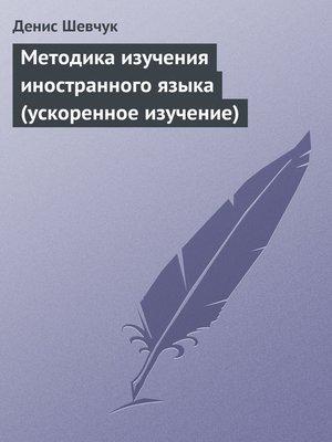 cover image of Методика изучения иностранного языка (ускоренное изучение)
