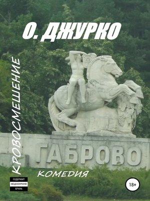 cover image of Кровосмешение. Комедия