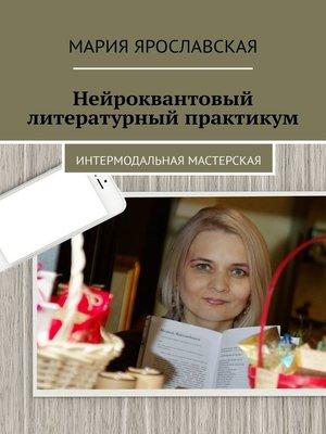 cover image of Нейроквантовый литературный практикум