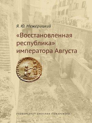 cover image of «Восстановленная республика» императора Августа