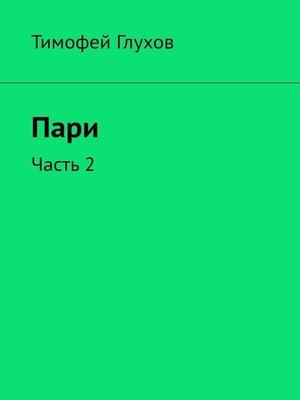 cover image of Пари. Часть 2