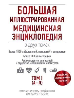 cover image of Большая иллюстрированная медицинская энциклопедия. Том I (А–Л)