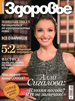 cover image of Здоровье 11-2016