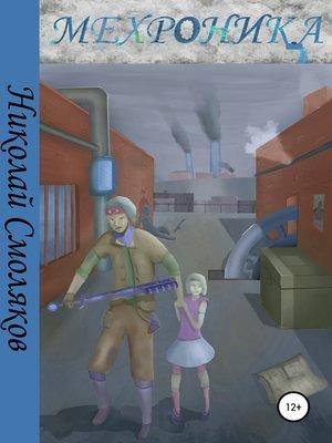 cover image of Мехроника