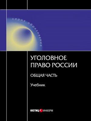 cover image of Уголовное право Росссии. Общая часть