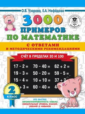 cover image of 3000 примеров по математике с ответами и методическими рекомендациями. Счёт в пределах 20 и 100. 2 класс