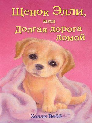 cover image of Щенок Элли, или Долгая дорога домой