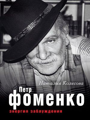 cover image of Петр Фоменко. Энергия заблуждения