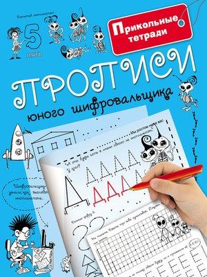 cover image of Прописи юного шифровальщика